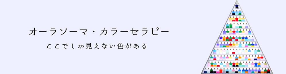 オーラソーマ・カラーセラピー